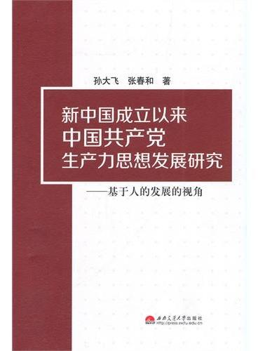 新中国成立以来中国共产党生产力思想发展研究——基于