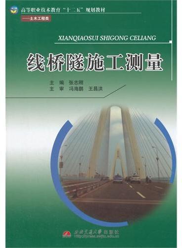 线桥隧施工测量