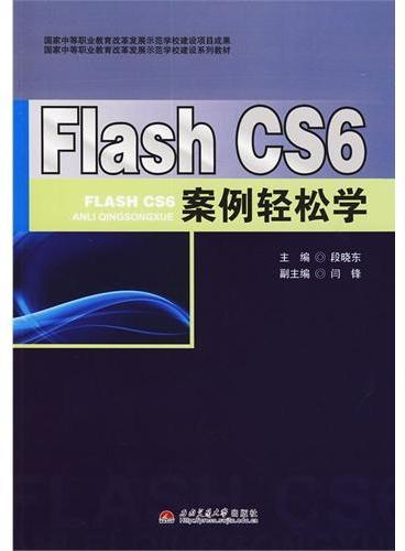 Flash CS6案例轻松学