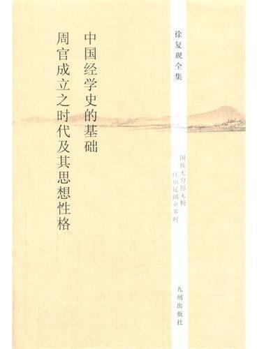 徐复观全集----中国经学史的基础·《周官》成立之时代及其思想性格
