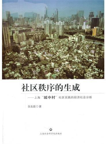 """社区秩序的生成——上海""""城中村""""社区实践的经济社会分析"""