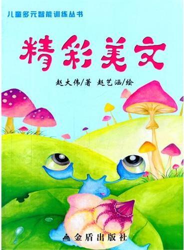 精彩美文·儿童多元智能训练丛书