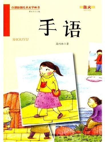 手语·百部原创儿童文学丛书·散文
