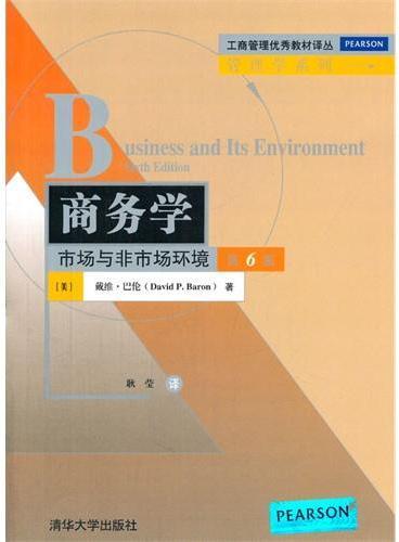 商务学:市场与非市场环境(第6版)(工商管理优秀教材译丛·管理学系列)