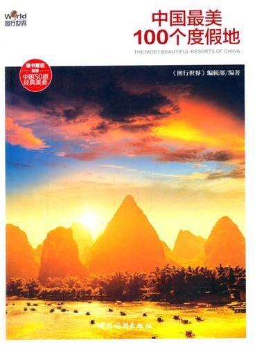 中国最美100个度假地(第3版)