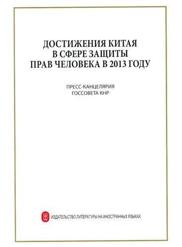 2013年中国人权事业的进展(俄文版)