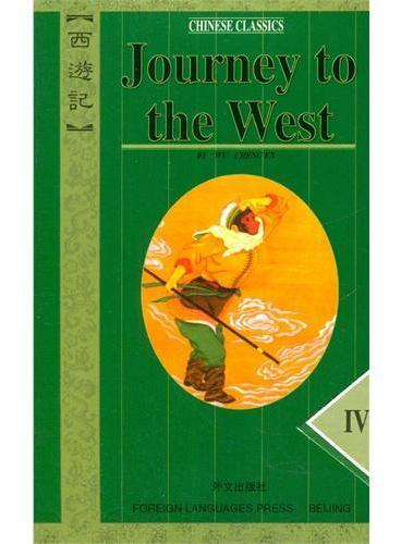 西游记(1-4卷)(英文版)