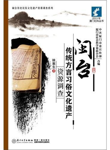 闽台传统方言习俗文化遗产资源调查