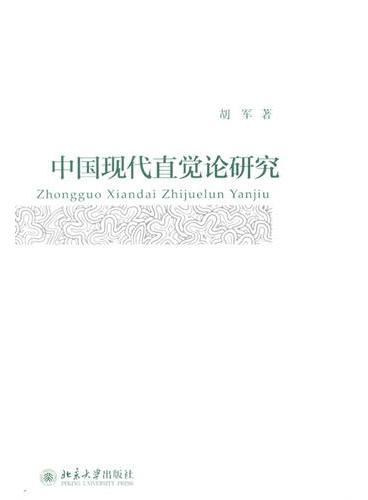 中国现代直觉论研究