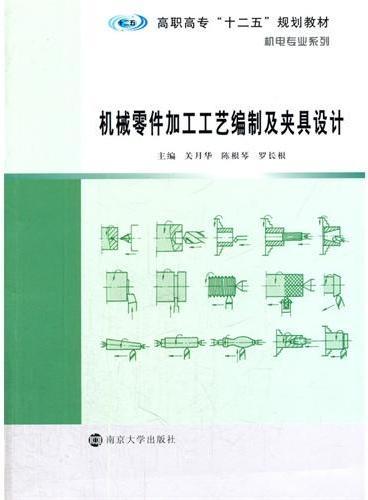 """高职高专""""十二五""""规划教材·机电专业系列/机械零件加工工艺编制及夹具设计"""