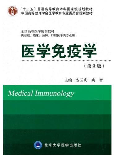 医学免疫学(第3版)(十二五)(供基础、临床、预防、口腔医学类专业用)