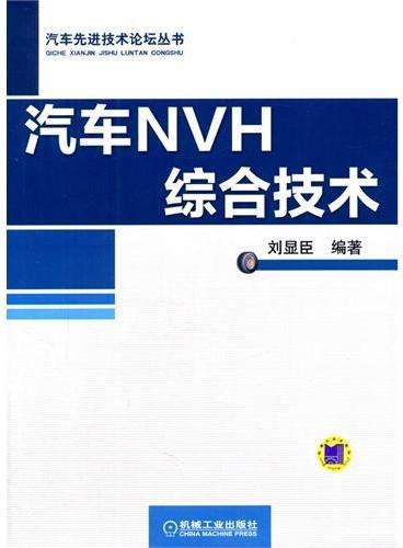 汽车NVH综合技术