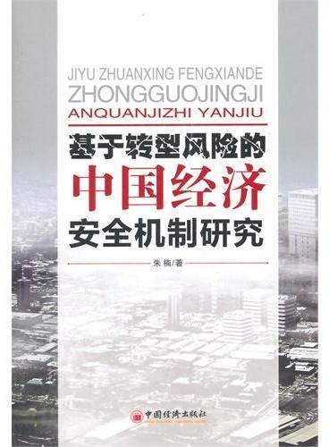 基于转型风险的中国经济安全机制研究