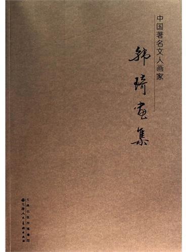 中国著名文人画家 韩琦画集
