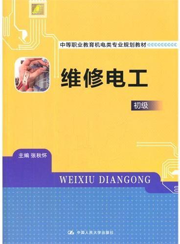 维修电工(初级)(中等职业教育机电类专业规划教材)