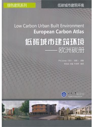低碳城市建筑环境——欧洲碳册