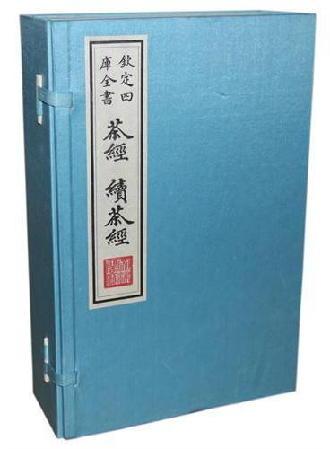 文津阁四库全书茶经续茶经(一函七册)