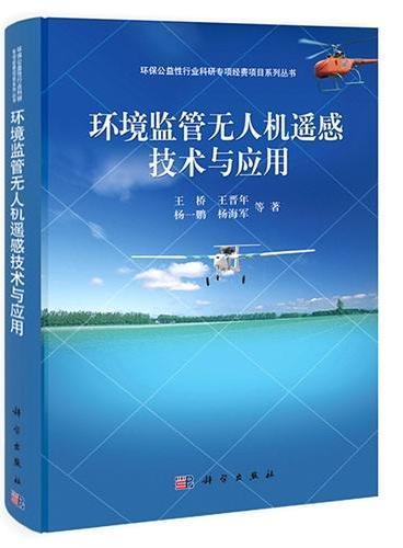 环境监管无人机遥感技术与应用