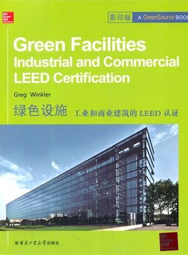 绿色设施 工业和商业建筑的LEED认证