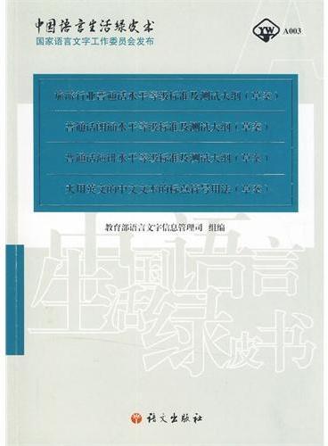中国语言生活绿皮书A003