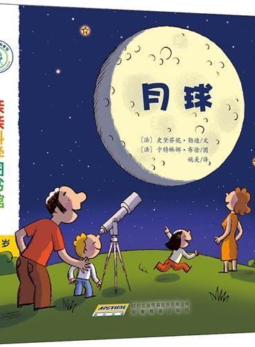 亲亲科学图书馆:月球