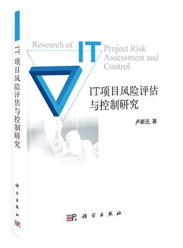 IT项目风险评估与控制研究