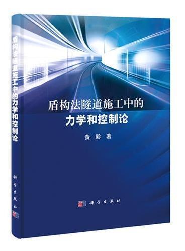 盾构法隧道施工中的力学和控制论