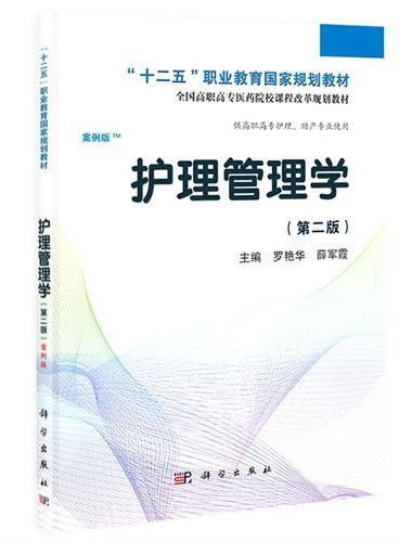 护理管理学(第二版)(高职案例版)