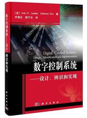 数字控制系统——设计、辨识和实现