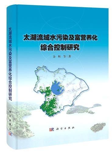 太湖流域水污染及富营养化综合控制研究