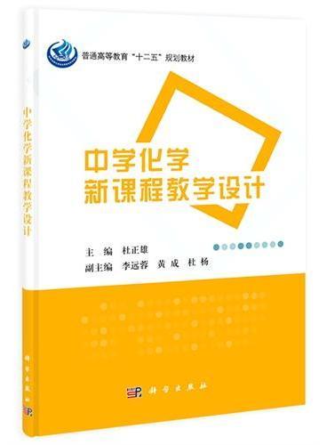 中学化学新课程教学设计