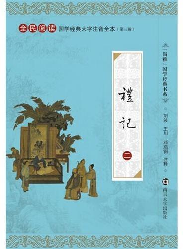 国学经典大字注音全本·第3辑/礼记(全二册)