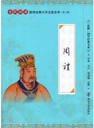 国学经典大字注音全本·第3辑/周礼