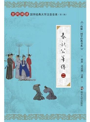 国学经典大字注音全本·第3辑/春秋公羊传(全二册)