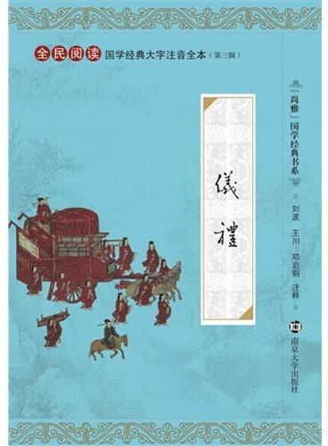 国学经典大字注音全本·第3辑/仪礼