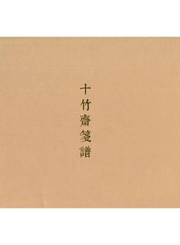 十竹斋笺谱(笔记本)