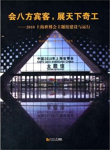 会八方宾客,展天下奇工——2010上海世博会主题馆建设与运营