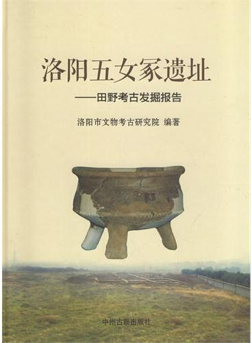 洛阳五女冢遗址 田野考古发掘报告
