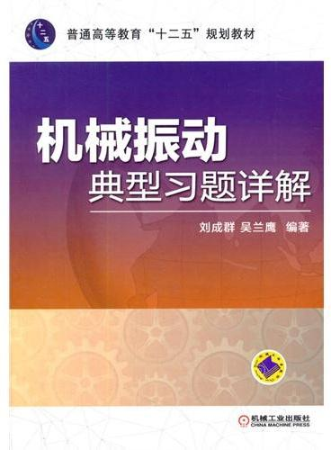 """机械振动典型习题详解(普通高等教育""""十二五""""规划教材)"""