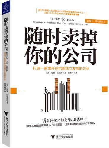 """随时卖掉你的公司——打造一家离开你也能独立发展的企业(美国《企业家》杂志网站2013年企业家必读的四本书之一,美国《公司》杂志2011年度企业家最佳读物。""""最好的企业都是可以出售的。"""")"""