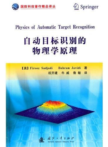 自动目标精确识别技术的物理学原理