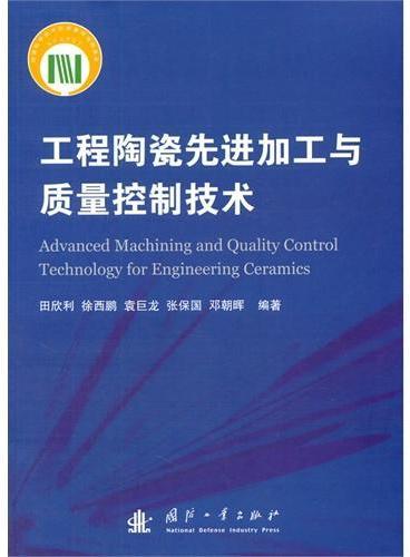 工程陶瓷先进加工与质量控制技术
