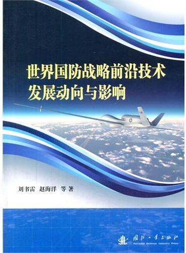 世界国防战略前沿技术发展动向与影响