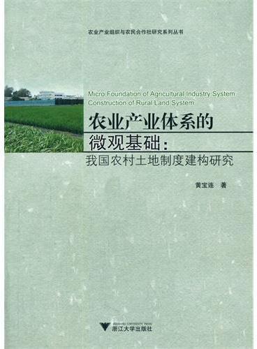 农业产业体系的微观基础:我国农村土地制度建构研究