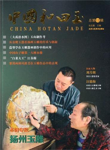 中国和田玉(第12辑)