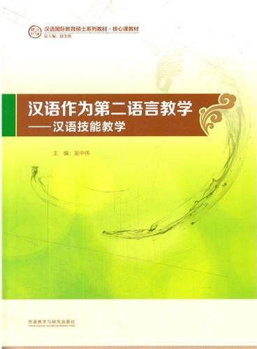 汉语作为第二语言教学-汉语技能教学(汉语国际教育硕士系列教材)