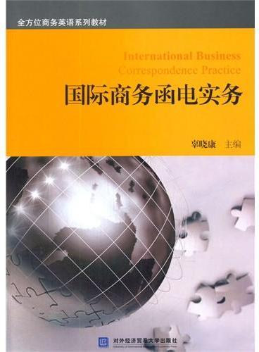 国际商务函电实务