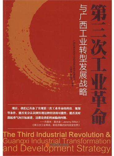 第三次工业革命与广西工业转型发展战略