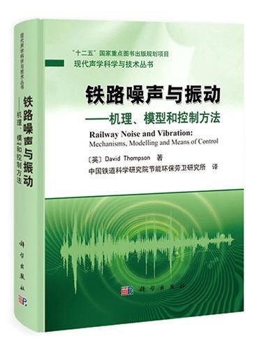 铁路噪声与振动--机理、模型和控制方法