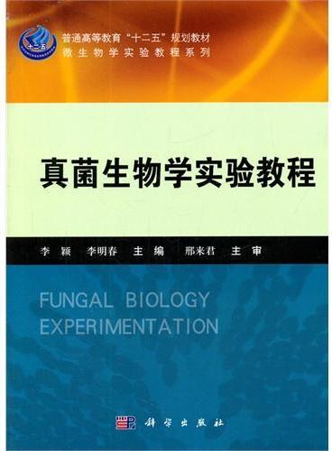 真菌生物学实验教程